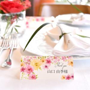 席札 グラフィック 海外風デザインシリーズ(印刷込 完成品)/結婚式・イベント・パーティー・謝恩会 farbe 03