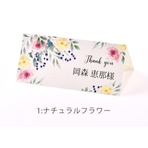 席札 グラフィック 海外風デザインシリーズ(印刷込 完成品)/結婚式・イベント・パーティー・謝恩会 farbe 04