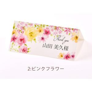 席札 グラフィック 海外風デザインシリーズ(印刷込 完成品)/結婚式・イベント・パーティー・謝恩会 farbe 06