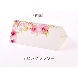 席札 グラフィック 海外風デザインシリーズ(印刷込 完成品)/結婚式・イベント・パーティー・謝恩会 farbe 07