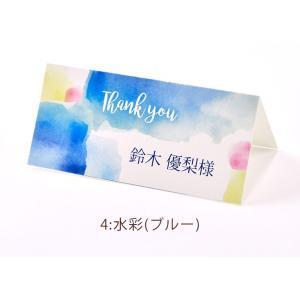 席札 グラフィック 海外風デザインシリーズ(印刷込 完成品)/結婚式・イベント・パーティー・謝恩会 farbe 10