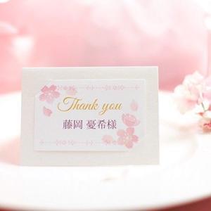 席札 完成品オーダー ロッティサクラ(印刷つき)/結婚式・イベント・パーティー・謝恩会 farbe