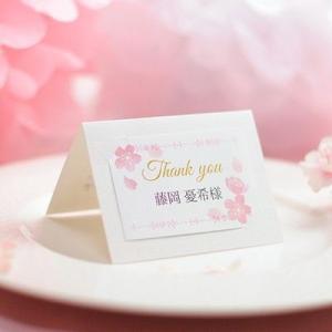 席札 完成品オーダー ロッティサクラ(印刷つき)/結婚式・イベント・パーティー・謝恩会 farbe 02