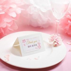 席札 完成品オーダー ロッティサクラ(印刷つき)/結婚式・イベント・パーティー・謝恩会 farbe 03