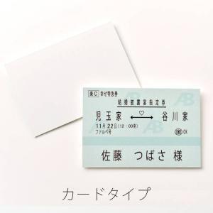 席札 新幹線チケット風(印刷込 完成品)/ 結婚式 farbe 02