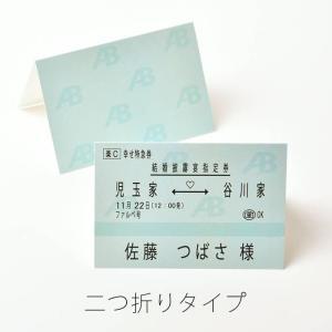 席札 新幹線チケット風(印刷込 完成品)/ 結婚式 farbe 03