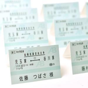 席札 新幹線チケット風(印刷込 完成品)/ 結婚式 farbe 05
