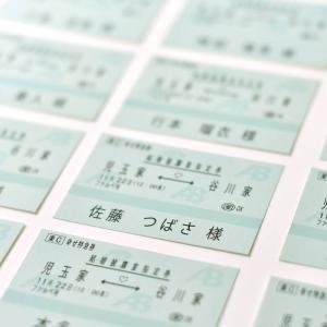 席札 新幹線チケット風(印刷込 完成品)/ 結婚式 farbe 06