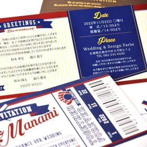 招待状 野球観戦チケット風(入力印刷込) / 結婚式|farbe|08