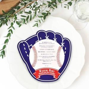 【ユニークなメニュー表】「ベースボール(野球)」完成品オーダー(印刷込)/結婚式 farbe