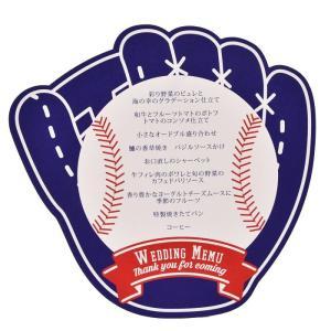 【ユニークなメニュー表】「ベースボール(野球)」完成品オーダー(印刷込)/結婚式 farbe 02