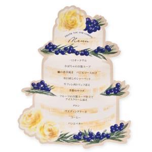 メニュー表「ウェディングケーキ」完成品オーダー(印刷込)/結婚式|farbe|02