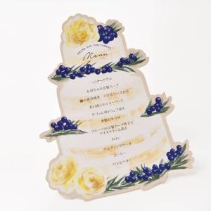 メニュー表「ウェディングケーキ」完成品オーダー(印刷込)/結婚式|farbe|03