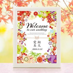 グラフィックウェルカムボード「凛華(りんか)」/パーティー/結婚式|farbe