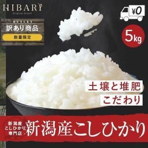 訳あり特価 米 5kg お米 コシヒカリ 白米 平成30年産 送料無料 新潟県産 タイムセール|farmex