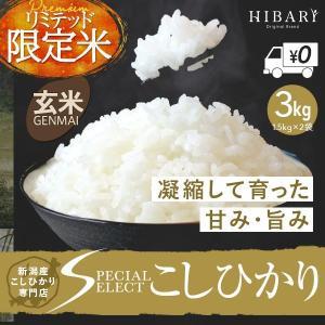 コシヒカリ 3kg 米 お米 玄米 平成30年産 送料無料 新潟県産 限定米 リミテッドエディション|farmex
