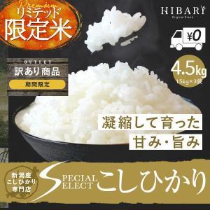 訳あり特価 コシヒカリ 新潟県産 限定米 4.5kg 小分けパック お米 白米 平成30年産 送料無料 リミテッドエディション 訳あり|farmex