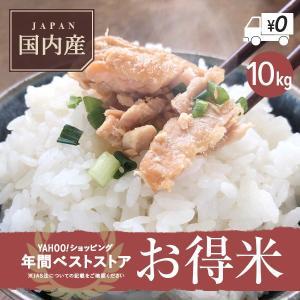 お米 10kg 米 白米 安い お得米 平成30年産