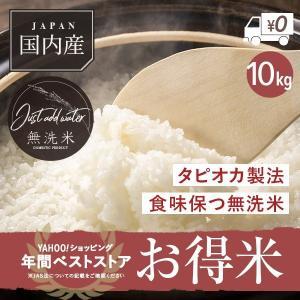 無洗米 タピオカ お米 10kg 米 新潟 ブレンド 白米 安い お得米 平成30年産 国内産|farmex