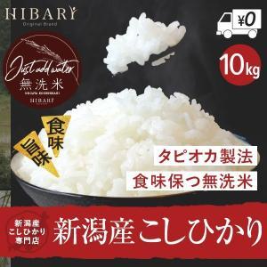 タピオカ 無洗米 米 お米 5kg×2袋 10kg コシヒカリ 新潟県産 玄米 白米 選べる 平成30年産 送料無料|farmex