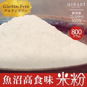 【産地製粉・産地直送】  ●商品名:新潟産こしひかりHIBARI 米粉 900g(450g×2袋) ...