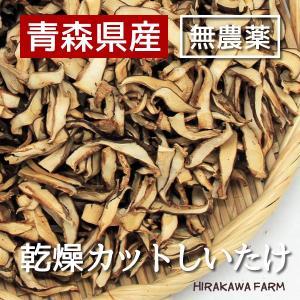 青森県産 無農薬 乾燥カットしいたけ(1箱30g×20入)
