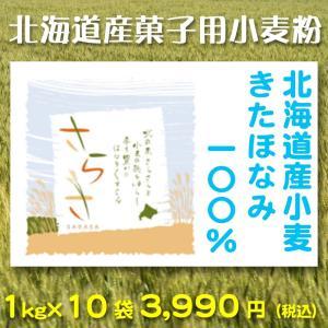 「さらさ」北海道産菓子用小麦粉きたほなみ100% 1kg10袋セット farmtokachi