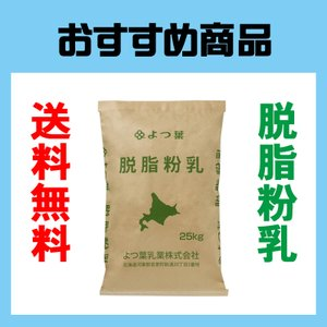 よつ葉北海道脱脂粉乳25kg farmtokachi