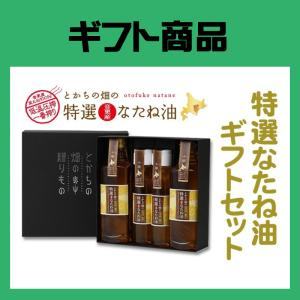 とかちの畑の贈り物 音更産特選なたね油ギフトセットB|farmtokachi