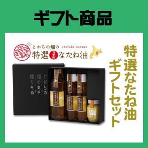 とかちの畑の贈り物 音更産特選なたね油ギフトセットBH|farmtokachi