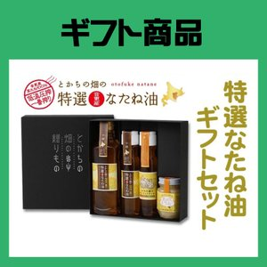 とかちの畑の贈り物 音更産特選なたね油ギフトセットBGH|farmtokachi