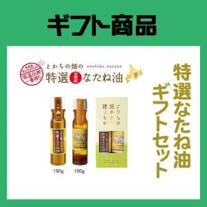 とかちの畑の贈り物 音更産特選なたね油ギフトセットSG|farmtokachi