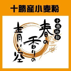 春よ恋ブレンド「春の香りの青い空」十勝産パン用小麦粉 25kg farmtokachi
