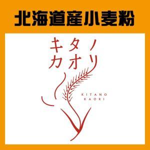 「キタノカオリ」北海道産パン用小麦粉 1kg
