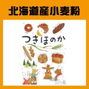 「つきほのか」北海道産パン用小麦粉 2.5kg farmtokachi