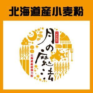 「月の魔法」北海道産超強力小麦ゆめちから100% 25kg farmtokachi