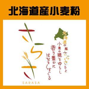 「さらさ」北海道産菓子用小麦粉きたほなみ100% 25kg