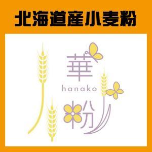 「華粉(はなこ)」北海道産菓子用小麦粉きたほなみ100% 1kg farmtokachi
