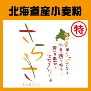 「さらさ特」北海道産菓子用小麦粉きたほなみ100% 5kg