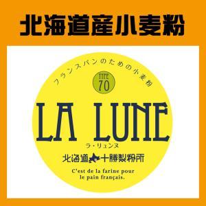 「LA LUNE(ラ・リュンヌ)Type70」北海道産フランスパン用小麦粉 5kg farmtokachi