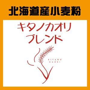 「キタノカオリブレンド」北海道産パン用小麦粉 25kg farmtokachi