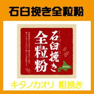 北海道産石臼挽き全粒粉「キタノカオリ」粗挽きタイプ 5kg farmtokachi