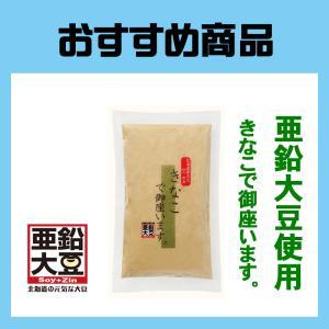 きなこで御座います。 高亜鉛大豆使用 farmtokachi
