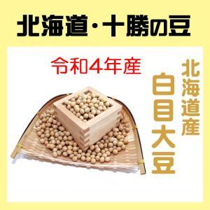 令和2年産「北海道産白目大豆」1kg|farmtokachi