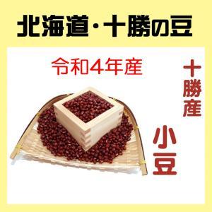 令和2年産「十勝産小豆」1kg|farmtokachi