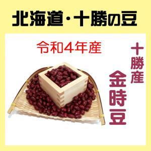 令和2年産「十勝産金時豆」1kg|farmtokachi