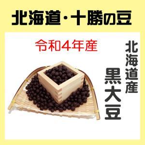 令和2年産「北海道産黒豆(黒大豆)」1kg|farmtokachi