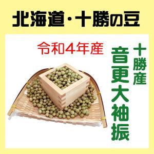 令和2年産「十勝産大袖大豆(音更大袖振)」1kg|farmtokachi