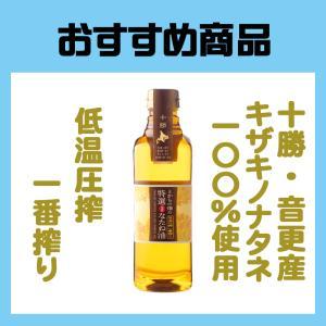 とかちの畑の特選なたね油 470g farmtokachi