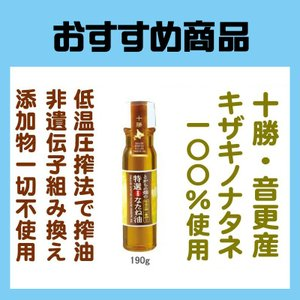 とかちの畑の特選なたね油 190g farmtokachi